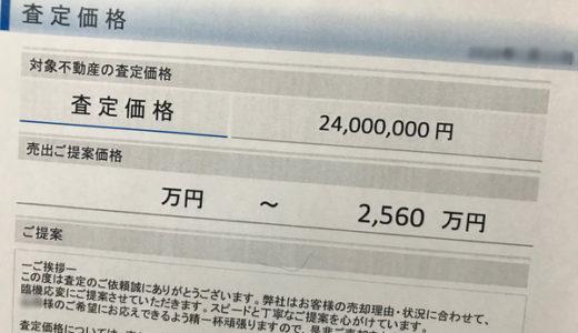 【衝撃】両親から相続した地方のボロ家が2500万円で売れた話